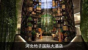 河北竹子国际大酒店