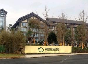 湖景国际酒店